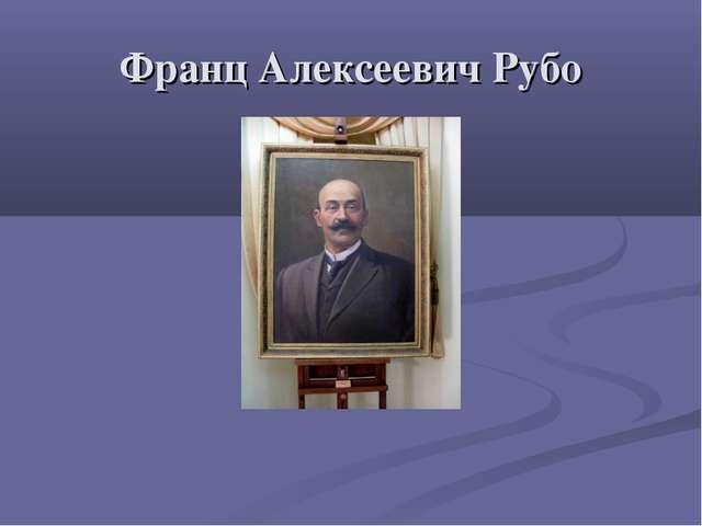 Франц Алексеевич Рубо