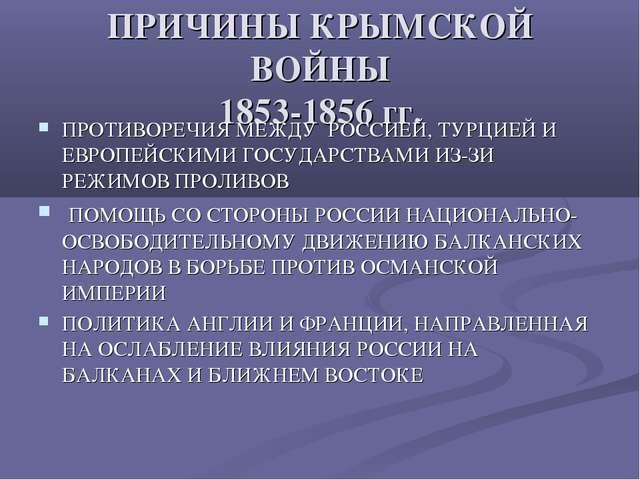 ПРИЧИНЫ КРЫМСКОЙ ВОЙНЫ 1853-1856 гг. ПРОТИВОРЕЧИЯ МЕЖДУ РОССИЕЙ, ТУРЦИЕЙ И ЕВ...