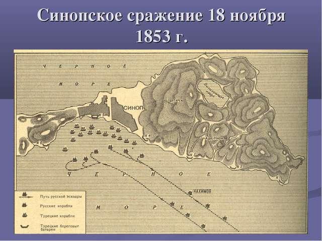 Синопское сражение 18 ноября 1853 г.