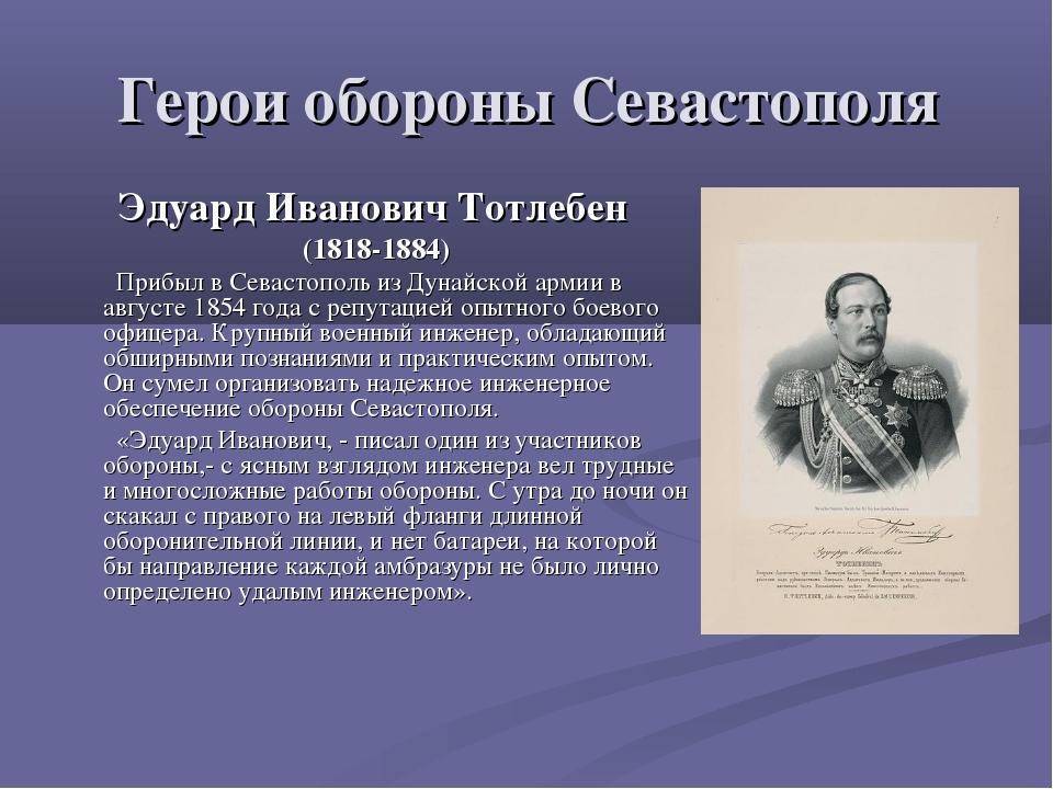 Герои обороны Севастополя Эдуард Иванович Тотлебен (1818-1884) Прибыл в Севас...