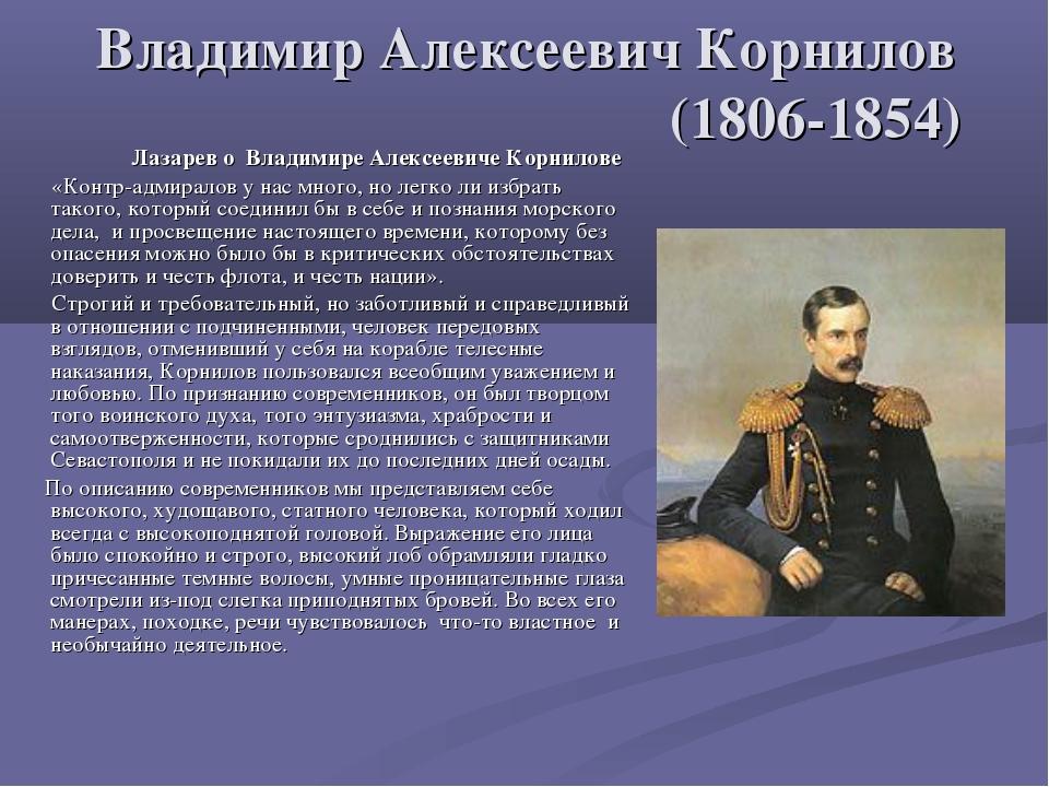 Владимир Алексеевич Корнилов (1806-1854) Лазарев о Владимире Алексеевиче Корн...