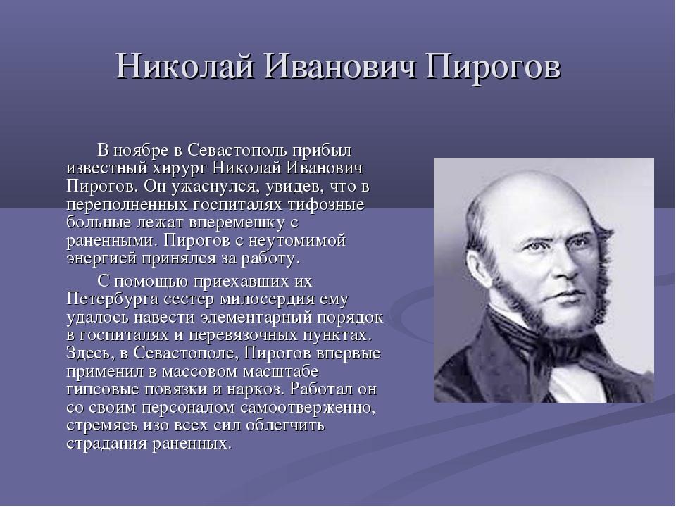 Николай Иванович Пирогов В ноябре в Севастополь прибыл известный хирург Никол...
