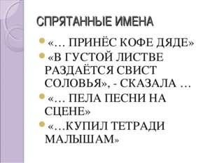 СПРЯТАННЫЕ ИМЕНА «… ПРИНЁС КОФЕ ДЯДЕ» «В ГУСТОЙ ЛИСТВЕ РАЗДАЁТСЯ СВИСТ СОЛОВЬ