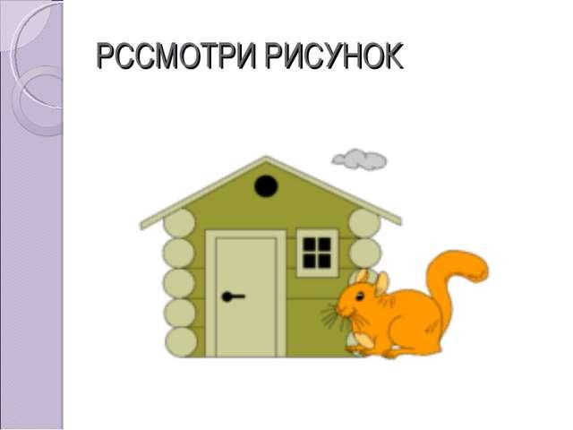 РССМОТРИ РИСУНОК