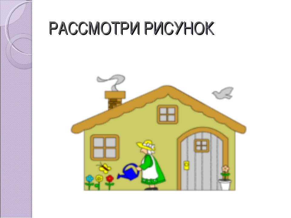 РАССМОТРИ РИСУНОК