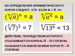 ИЗ ОПРЕДЕЛЕНИЯ АРИФМЕТИЧЕСКОГО КОРНЯ СЛЕДУЕТ, ЧТО ЕСЛИ а ≥ 0, ТО ДЕЙСТВИЕ, ПО