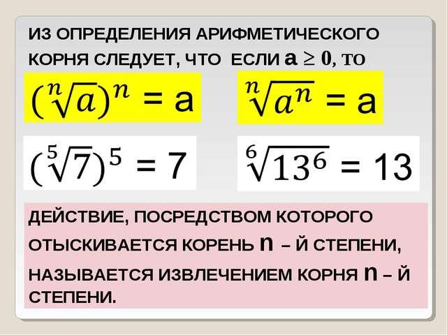ИЗ ОПРЕДЕЛЕНИЯ АРИФМЕТИЧЕСКОГО КОРНЯ СЛЕДУЕТ, ЧТО ЕСЛИ а ≥ 0, ТО ДЕЙСТВИЕ, ПО...