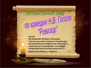 Автор: Мельникова Любовь Олеговна, Учитель русского языка и литературы, Муни