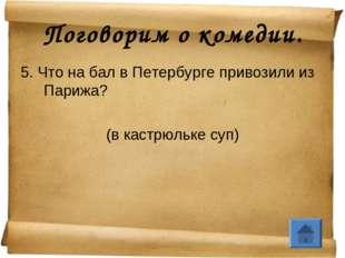 Поговорим о комедии. 5. Что на бал в Петербурге привозили из Парижа? (в кастр