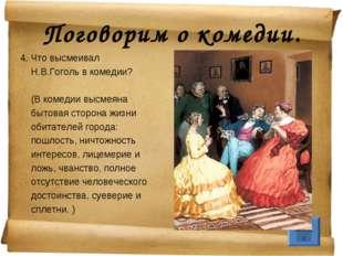 Поговорим о комедии. 4. Что высмеивал Н.В.Гоголь в комедии? (В комедии высмея