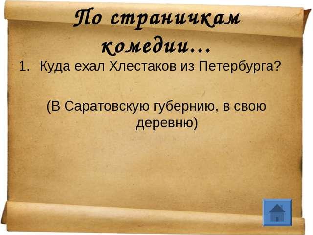По страничкам комедии… Куда ехал Хлестаков из Петербурга? (В Саратовскую губе...