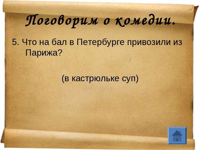 Поговорим о комедии. 5. Что на бал в Петербурге привозили из Парижа? (в кастр...