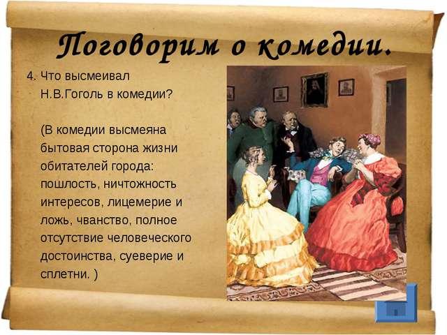 Поговорим о комедии. 4. Что высмеивал Н.В.Гоголь в комедии? (В комедии высмея...