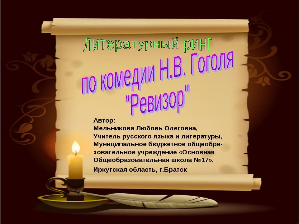 Автор: Мельникова Любовь Олеговна, Учитель русского языка и литературы, Муни...