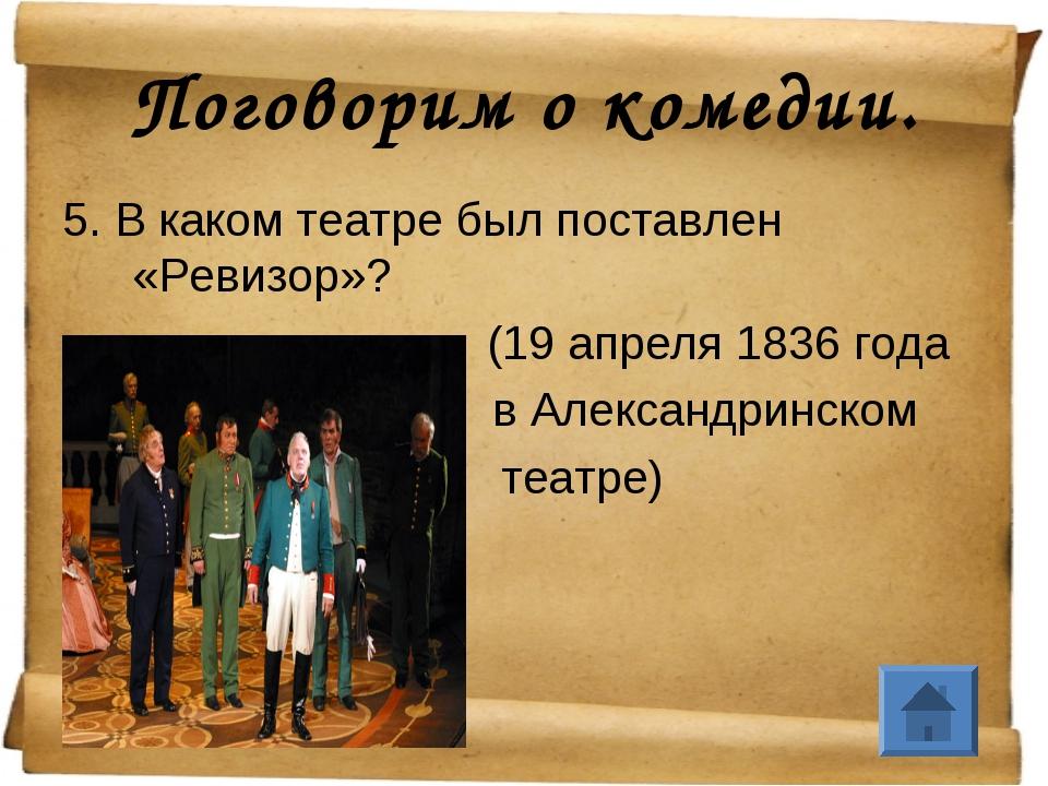 Поговорим о комедии. 5. В каком театре был поставлен «Ревизор»? (19 апреля 18...
