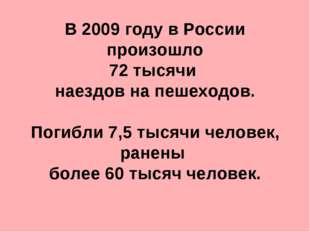 В 2009 году в России произошло 72 тысячи наездов на пешеходов. Погибли 7,5 ты
