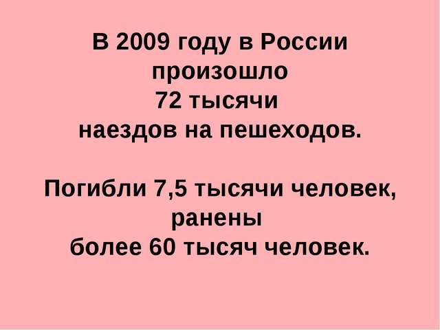 В 2009 году в России произошло 72 тысячи наездов на пешеходов. Погибли 7,5 ты...