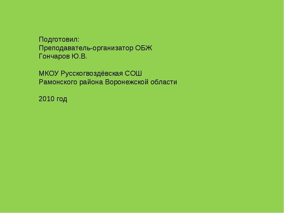 Подготовил: Преподаватель-организатор ОБЖ Гончаров Ю.В. МКОУ Русскогвоздёвска...