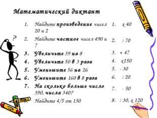 Найдите произведение чисел 20 и 2 Найдите частное чисел 490 и 7 Увеличьте 39