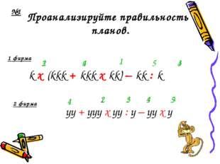 k х (kkk + kkk х kk) – kk : k 1 5 4 3 2 уу + ууу х уу : у – уу х у 1 2 3 4 5