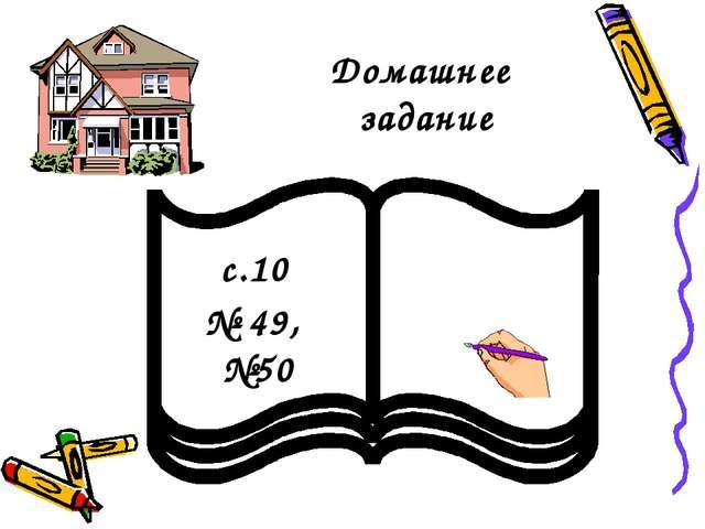 Домашнее задание с.10 № 49, №50