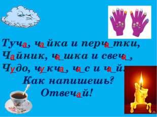 Туч_, ч_йка и перч_тки, Ч_йник, ч_шка и свеч_, Ч_до, ч_кч_, ч_с и ч_й. Как на