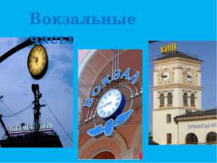 Вокзальные часы