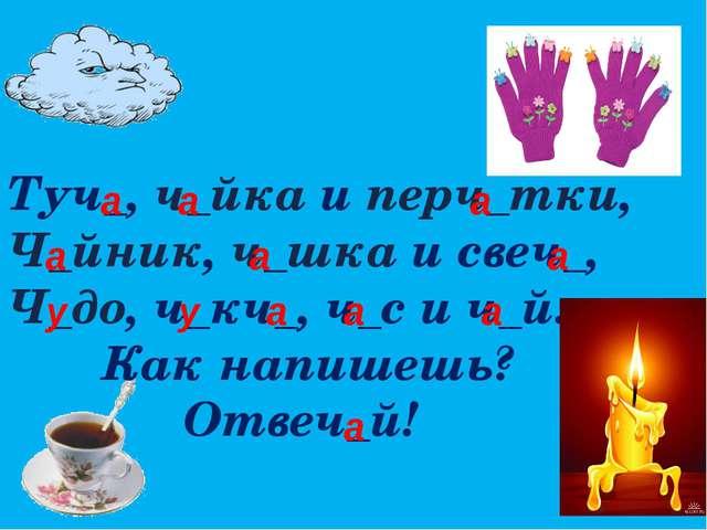 Туч_, ч_йка и перч_тки, Ч_йник, ч_шка и свеч_, Ч_до, ч_кч_, ч_с и ч_й. Как на...