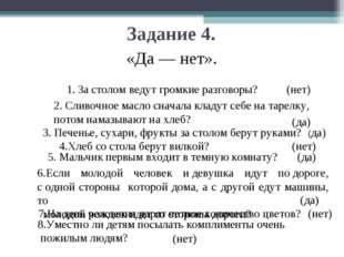 Задание 4. «Да— нет». 1. Застолом ведут громкие разговоры? (нет) 2. Сливоч