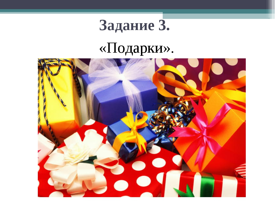 Задание 3. «Подарки».