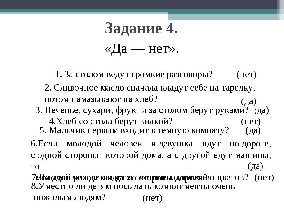 Задание 4. «Да— нет». 1. Застолом ведут громкие разговоры? (нет) 2. Сливоч...
