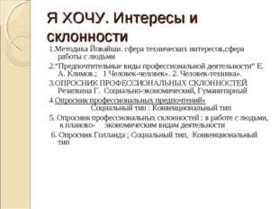 Я ХОЧУ. Интересы и склонности 1.Методика Йовайши. сфера технических интересов