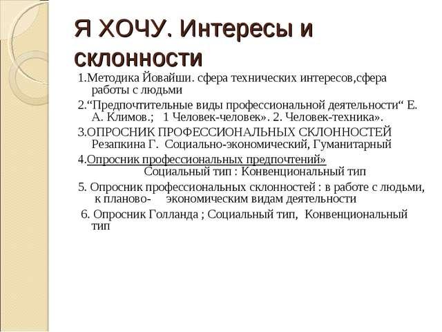 Я ХОЧУ. Интересы и склонности 1.Методика Йовайши. сфера технических интересов...