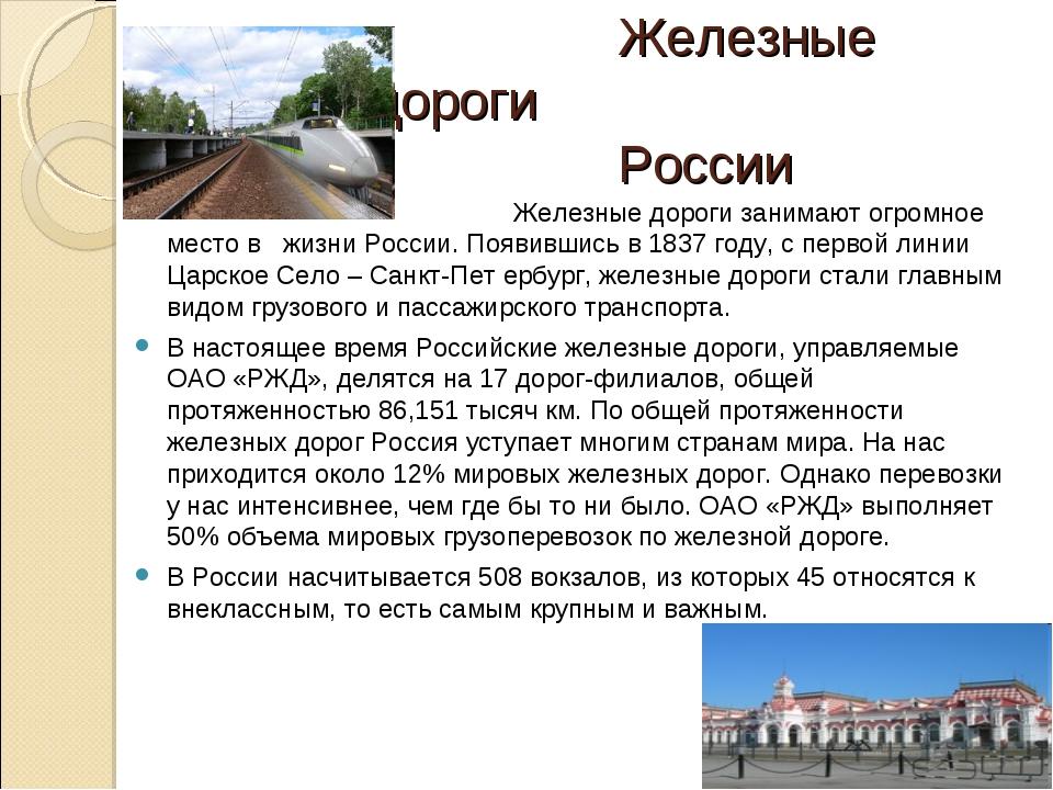 Железные дороги России Железные дороги занимают огромное место в жизни Росси...