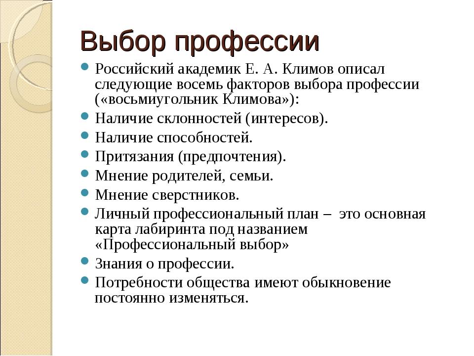 Выбор профессии Российский академик Е. А. Климов описал следующие восемь факт...