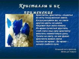 Кристаллы и их применение Кристаллы, кристаллы, соцветья во мглу погруженной