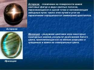 Астеризм Астеризм - появление на поверхности камня световых фигур в виде свет