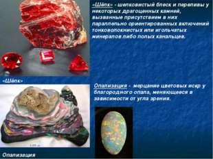 «Шёлк» «Шёлк» - шелковистый блеск и переливы у некоторых драгоценных камней,
