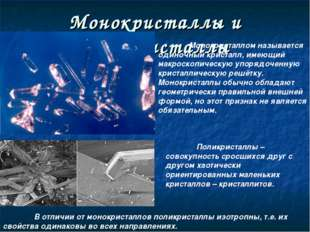 Монокристаллы и поликристаллы Монокристаллом называется одиночный кристалл,