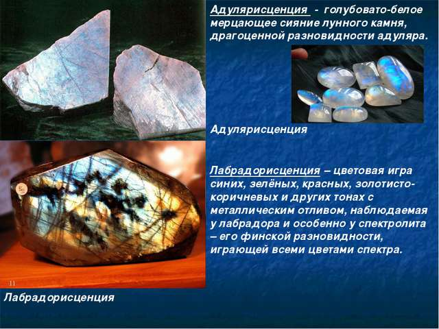 Адулярисценция Адулярисценция - голубовато-белое мерцающее сияние лунного кам...
