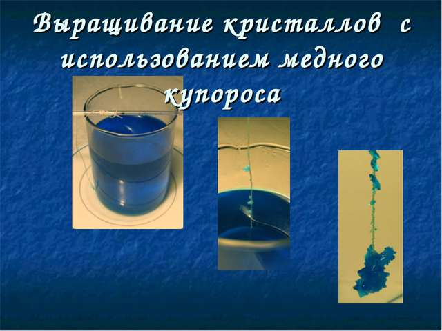 Выращивание кристаллов с использованием медного купороса