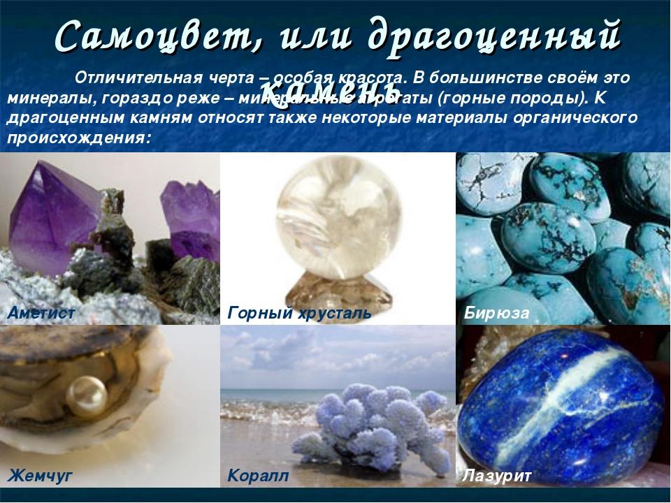 Самоцвет, или драгоценный камень Отличительная черта – особая красота. В бол...
