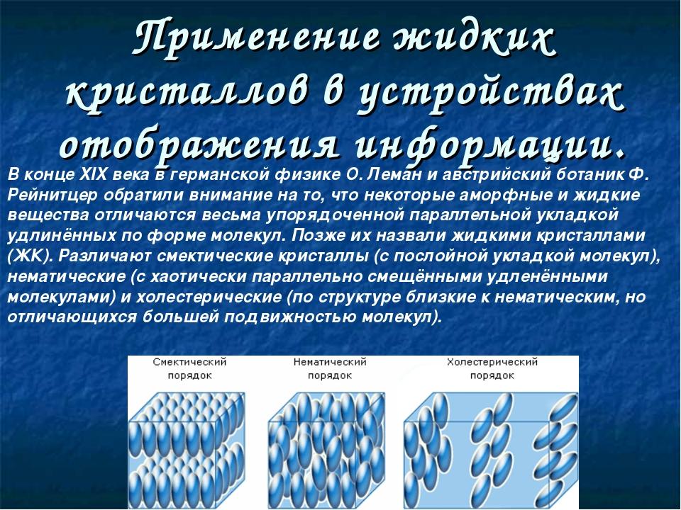 Применение жидких кристаллов в устройствах отображения информации. В конце XI...