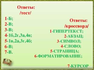 Ответы: /тест/ 1-Б; 2-В; 3-В; 4-1б,2г,3а,4в; 5-1в,2а,3г,4б; 6-В; 7-В. Ответы: