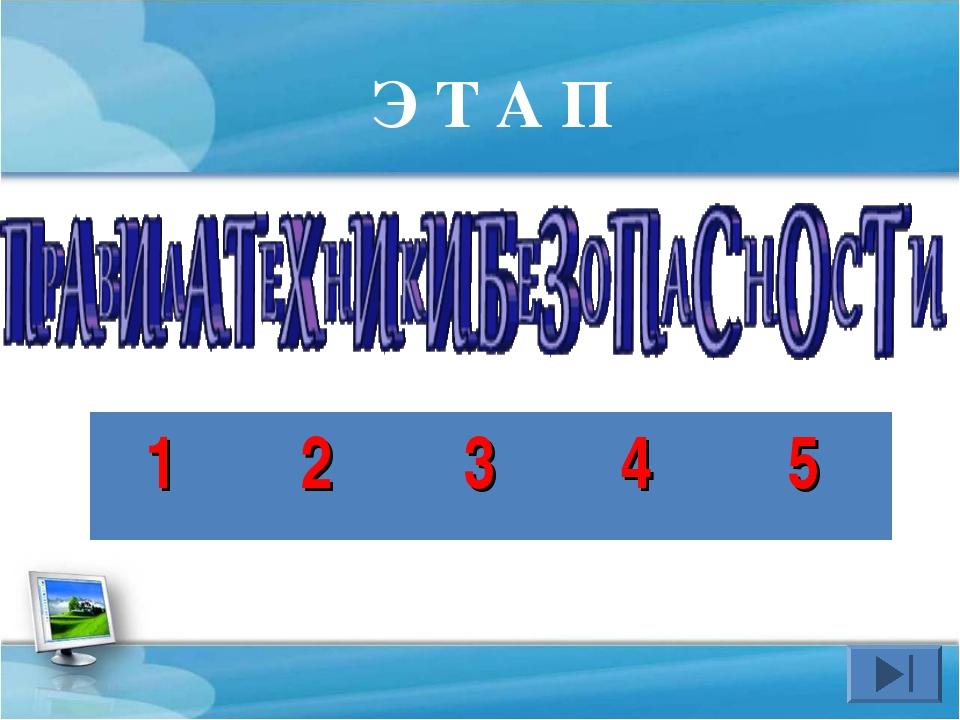Э Т А П 12345