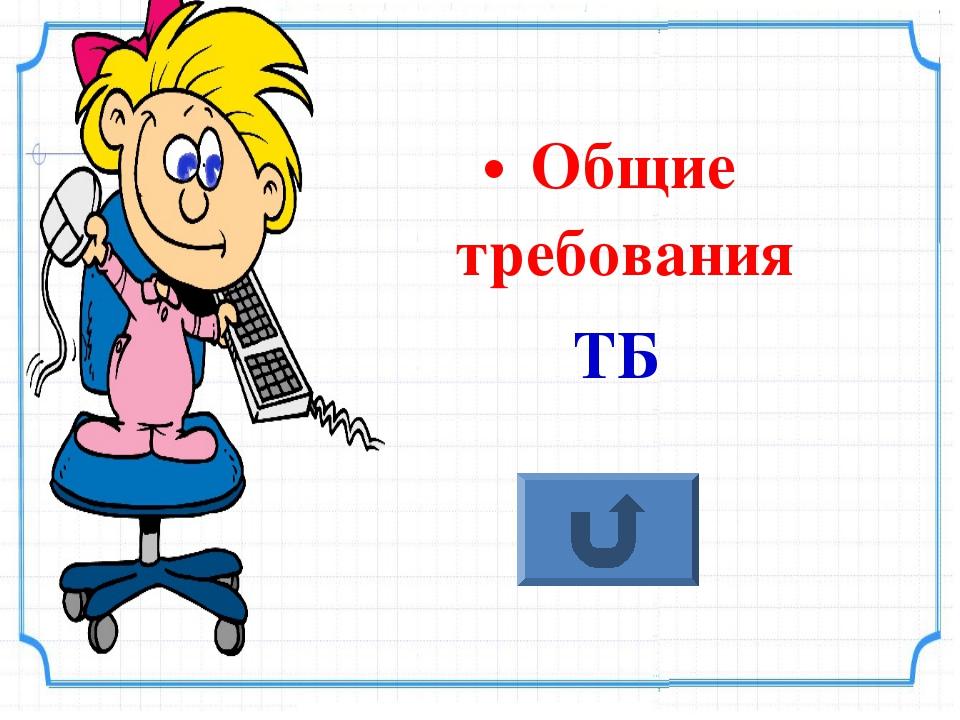 Общие требования ТБ