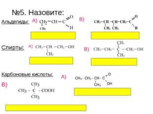 №5. Назовите: Альдегиды: А) 3-метилпропаналь В) 3,4-диметилпентаналь Спирты: