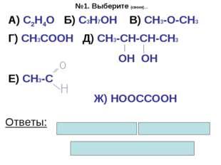 А) С2Н4О Б) С3Н7ОН В) СН3-О-СН3 Г) СН3СООН Д) СН3-СН-СН-СН3 ОН ОН Е) СН3-С Ж)