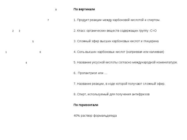 8По вертикали 71. Продукт реакции между карбоновой кислото...