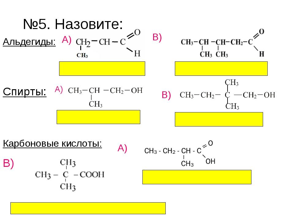 №5. Назовите: Альдегиды: А) 3-метилпропаналь В) 3,4-диметилпентаналь Спирты:...